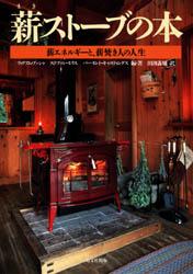 このブログが「薪ストーブの本」に載りました_f0047524_9155697.jpg