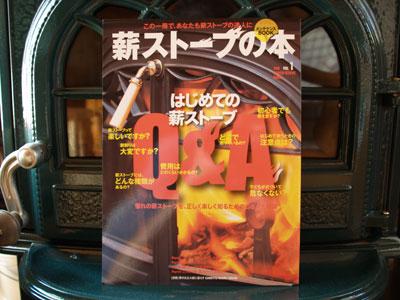 このブログが「薪ストーブの本」に載りました_f0047524_985371.jpg