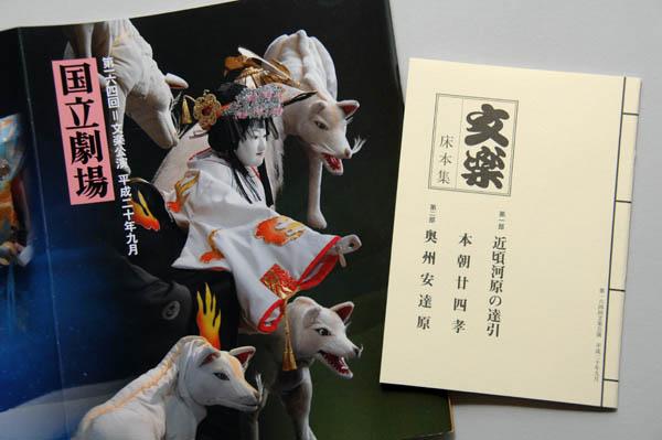 人形浄瑠璃文楽 九月公演_c0161127_11325028.jpg