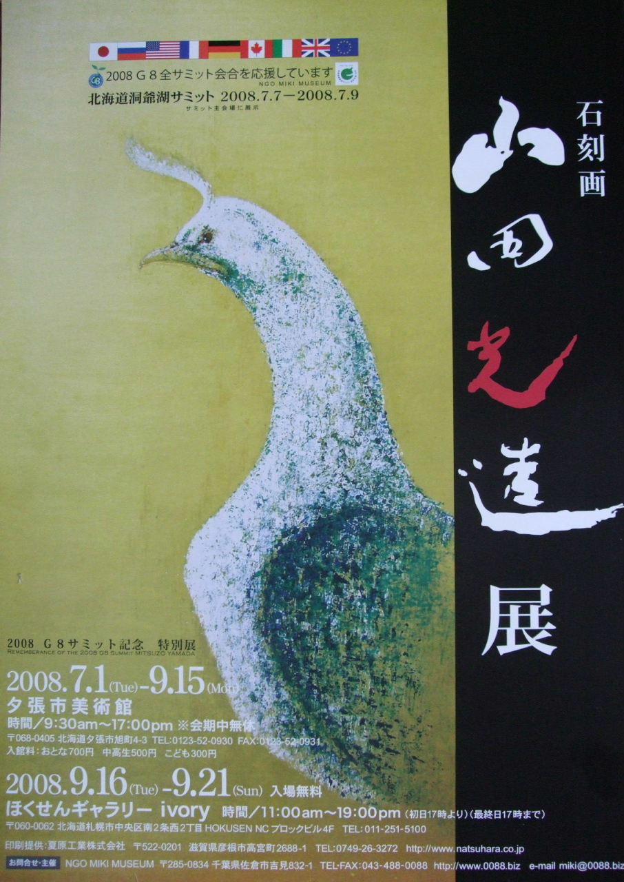 756) アバウトの写真 16回目  石刻画 山田光造・展_f0126829_20472448.jpg
