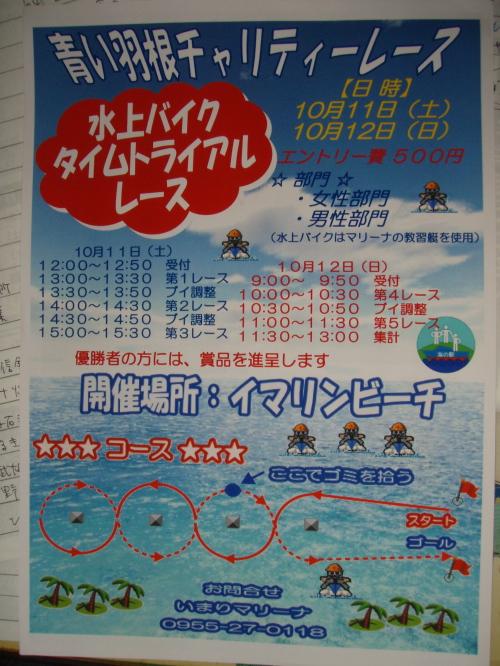 青い羽根ライブとレース_a0077071_1837308.jpg
