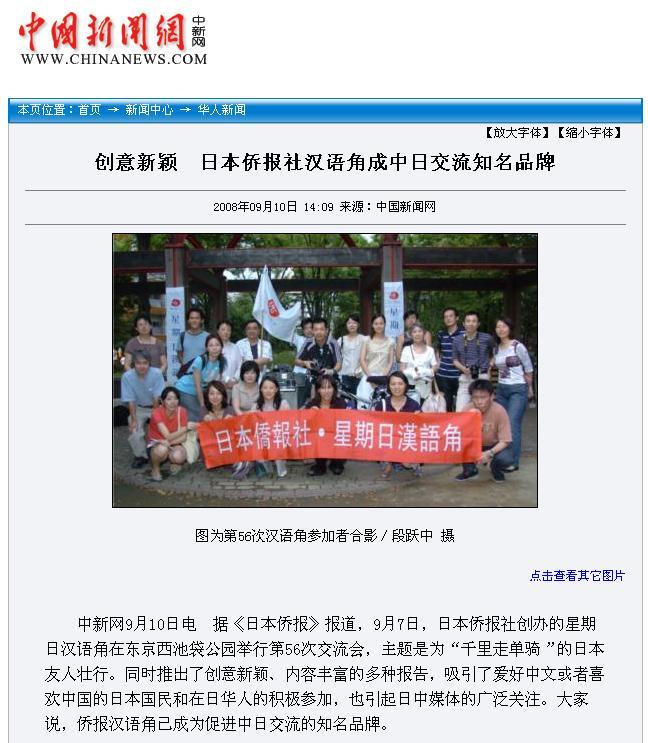 中国新聞社 第56回漢語角を大きく報道_d0027795_15452421.jpg