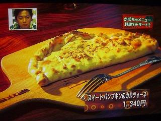 ともちゃん家の5時 【Chef's Report】_f0111415_23111538.jpg