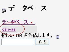 phpMyAdminでMySQLを使う_b0006850_2301974.jpg