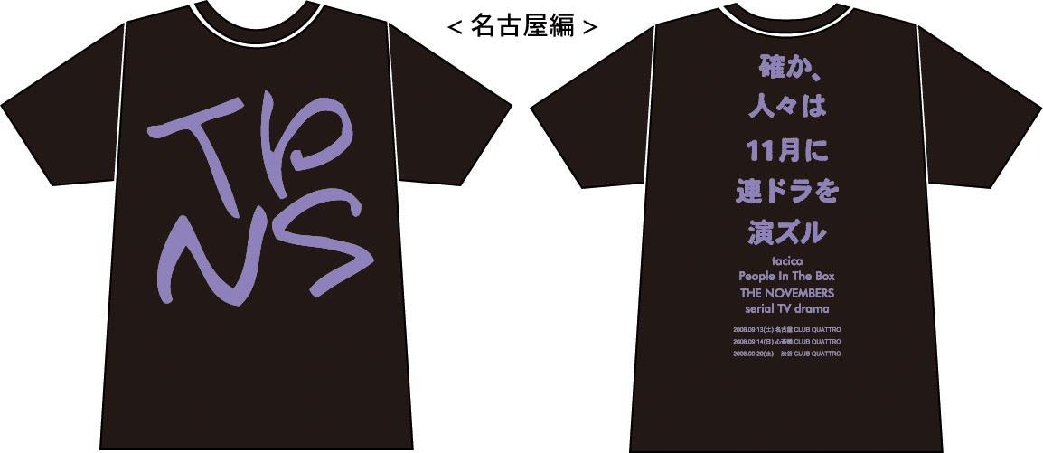「確か、人々は11月に連ドラを演ズル」イベントTシャツ販売します。_f0176388_18302287.jpg