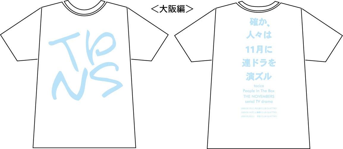 「確か、人々は11月に連ドラを演ズル」イベントTシャツ販売します。_f0176388_18311577.jpg