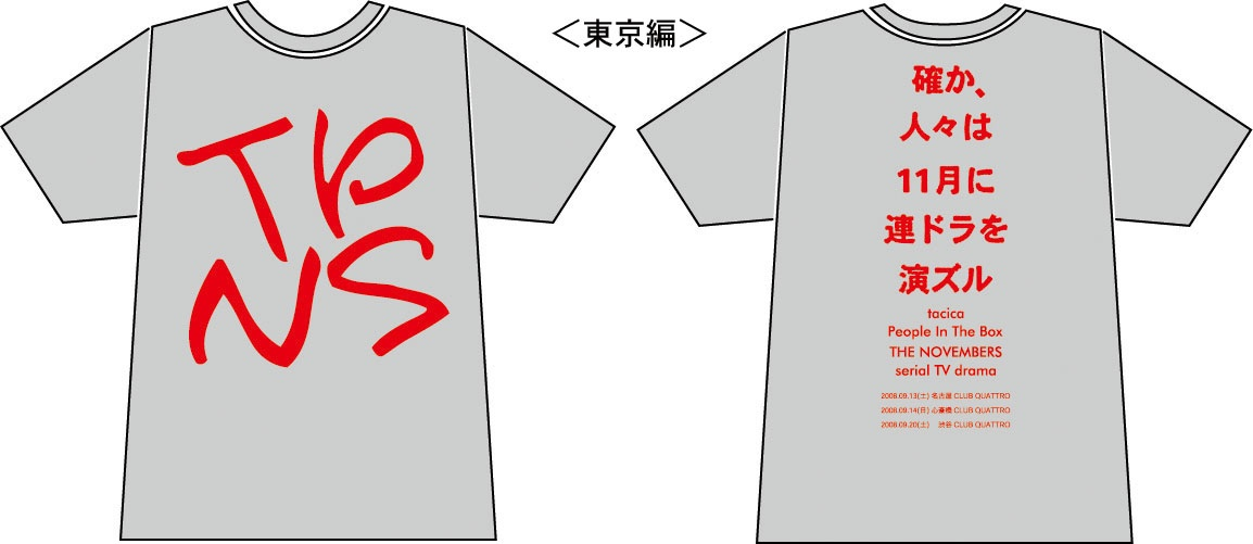 「確か、人々は11月に連ドラを演ズル」イベントTシャツ販売します。_f0176388_18313567.jpg