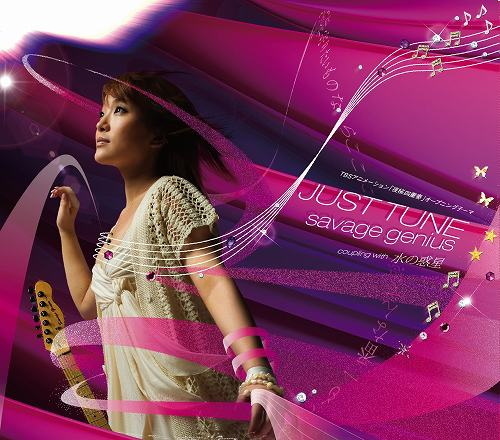 「夜桜四重奏」OP曲『JUST TUNE』savage genius、10.16 発売 _e0025035_9575684.jpg