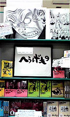 vol.438. 数日前のジュンク堂書店難波店_b0081338_3324190.jpg