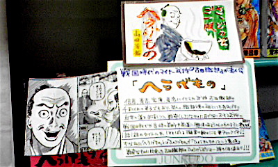 vol.438. 数日前のジュンク堂書店難波店_b0081338_3325613.jpg