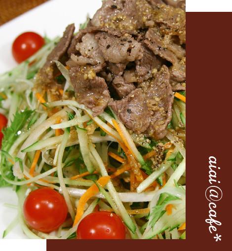 牛肉と香味野菜のサラダ_a0056451_170778.jpg