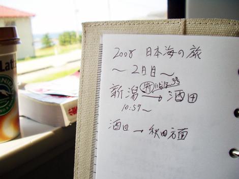 2008年9/5(金)『日本海の旅』 2日目前編_e0071652_21431194.jpg