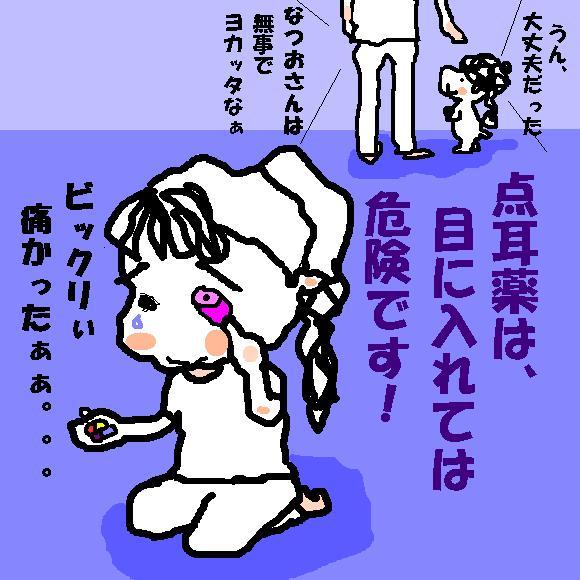 恐怖!なつおさんの点耳薬を 間違えて点眼。。。_f0096569_225861.jpg