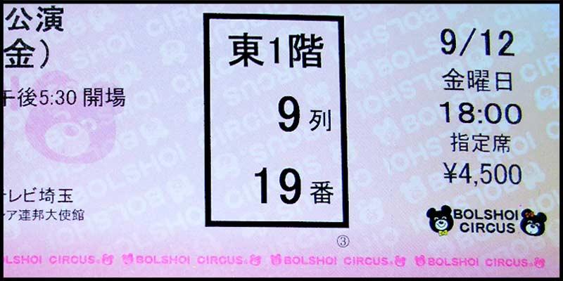 夕方はボリジョイ・サーカス♡_f0119369_1510678.jpg