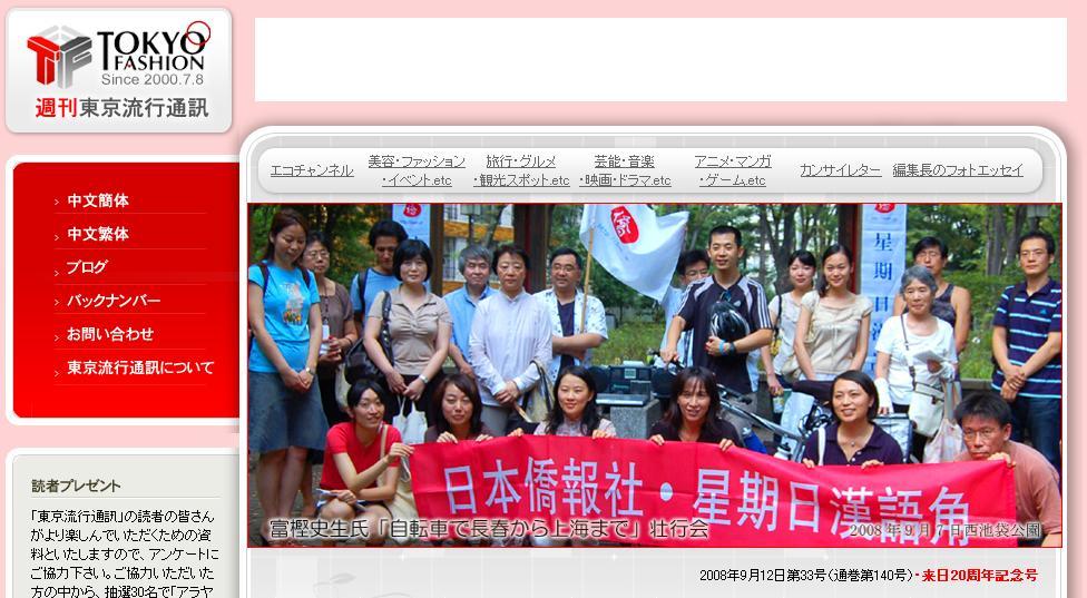 第56回漢語角の写真 東京流行通信トップに_d0027795_16284599.jpg