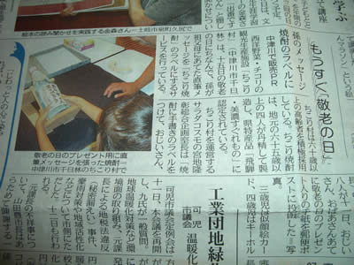 中日新聞の敬老の日ラベル掲載_d0063218_2213220.jpg