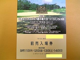 観戦チケット_e0145332_23555231.jpg