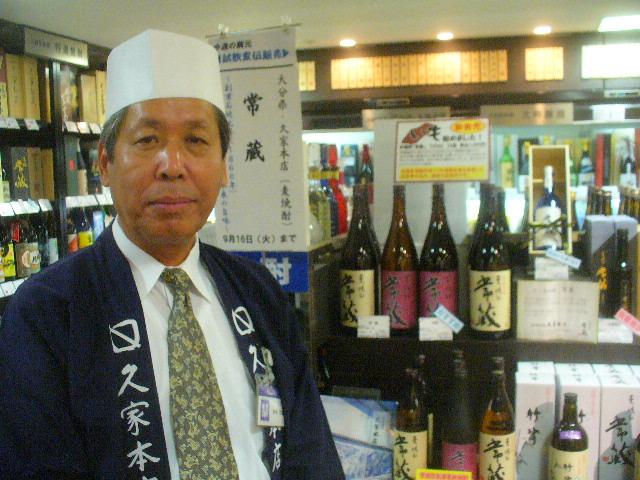 「大分の芋焼酎」梅田阪急で味わってほしいなあ!応援宜しく!_c0061686_2029415.jpg
