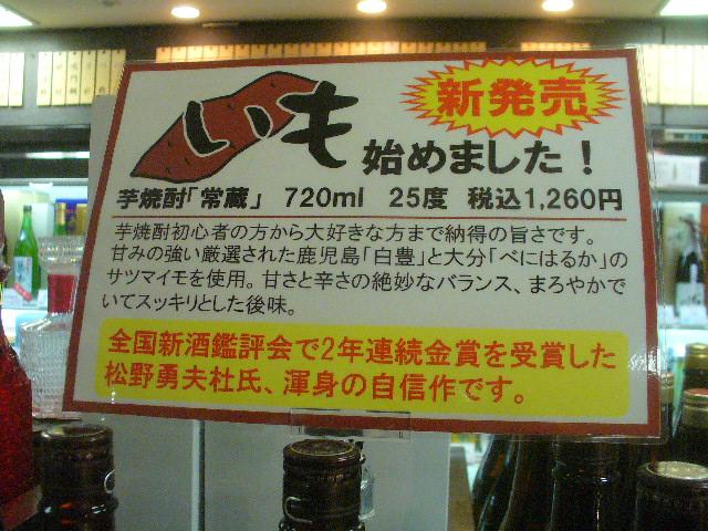 「大分の芋焼酎」梅田阪急で味わってほしいなあ!応援宜しく!_c0061686_20294290.jpg