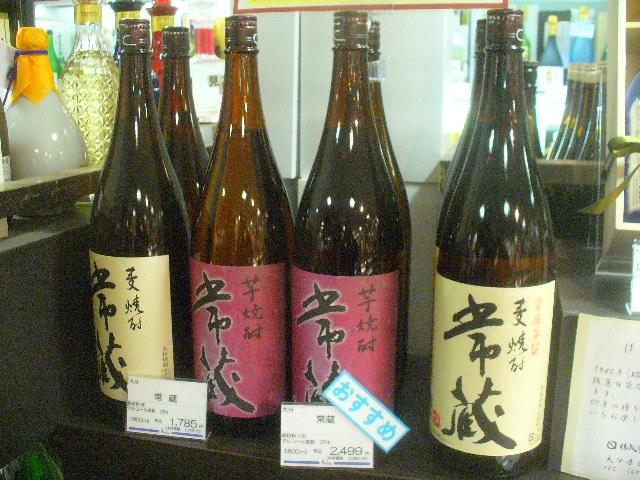 「大分の芋焼酎」梅田阪急で味わってほしいなあ!応援宜しく!_c0061686_20301773.jpg