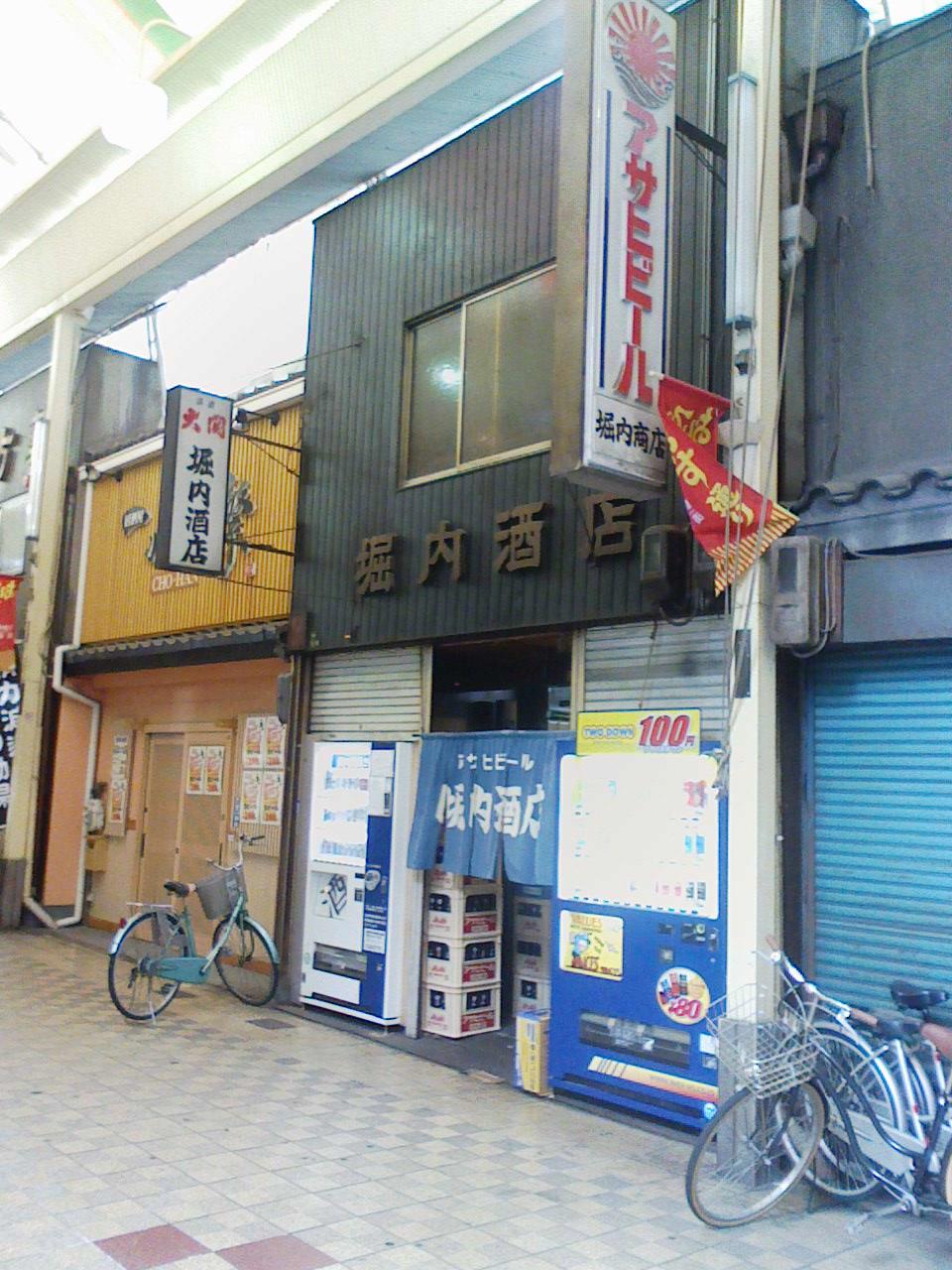 ■昭和の残影「堀内酒店」。まるで、昭和の不思議_c0061686_4225568.jpg