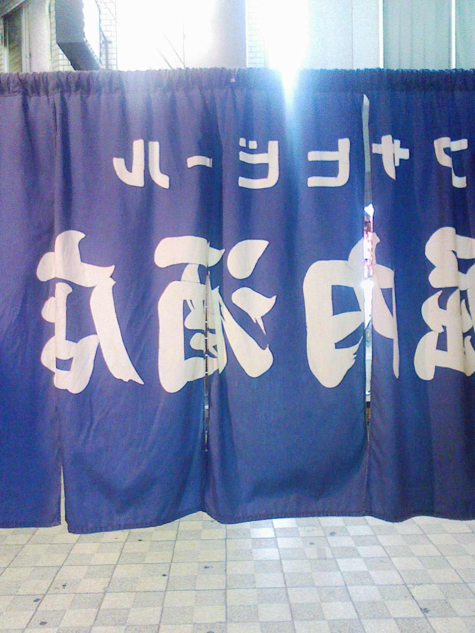 ■昭和の残影「堀内酒店」。まるで、昭和の不思議_c0061686_425175.jpg