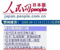自民党総裁候補者街頭演説写真5枚 人民網日本版アクセス5位に_d0027795_162033.jpg
