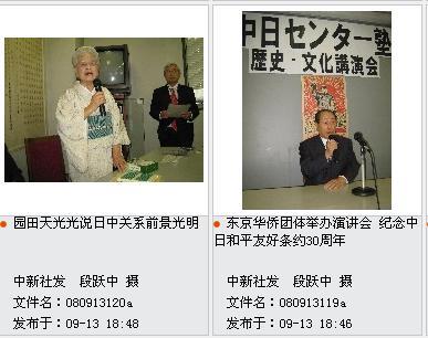中日センター主催講演会の写真2枚 中国新聞社より配信_d0027795_20315477.jpg