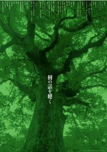 展覧会■10/1-6 渡辺邦夫 個展「地球の命」地球環境保護 ポスター_e0091712_13565853.jpg