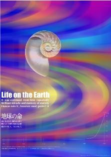 展覧会■10/1-6 渡辺邦夫 個展「地球の命」地球環境保護 ポスター_e0091712_13574544.jpg