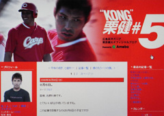 栗原健太ブログ 8月6日更新_d0102724_13374856.jpg