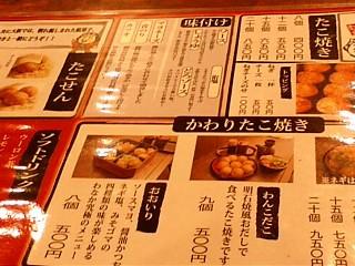 甲子園観戦旅行2008秋その2~尼崎「わなか」たこ焼_c0060651_044658.jpg