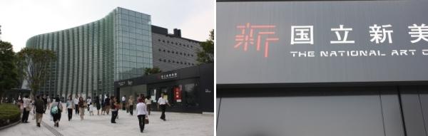 初の国立新美術館 <六本木>_c0118352_10275586.jpg