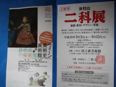 初の国立新美術館 <六本木>_c0118352_1119976.jpg
