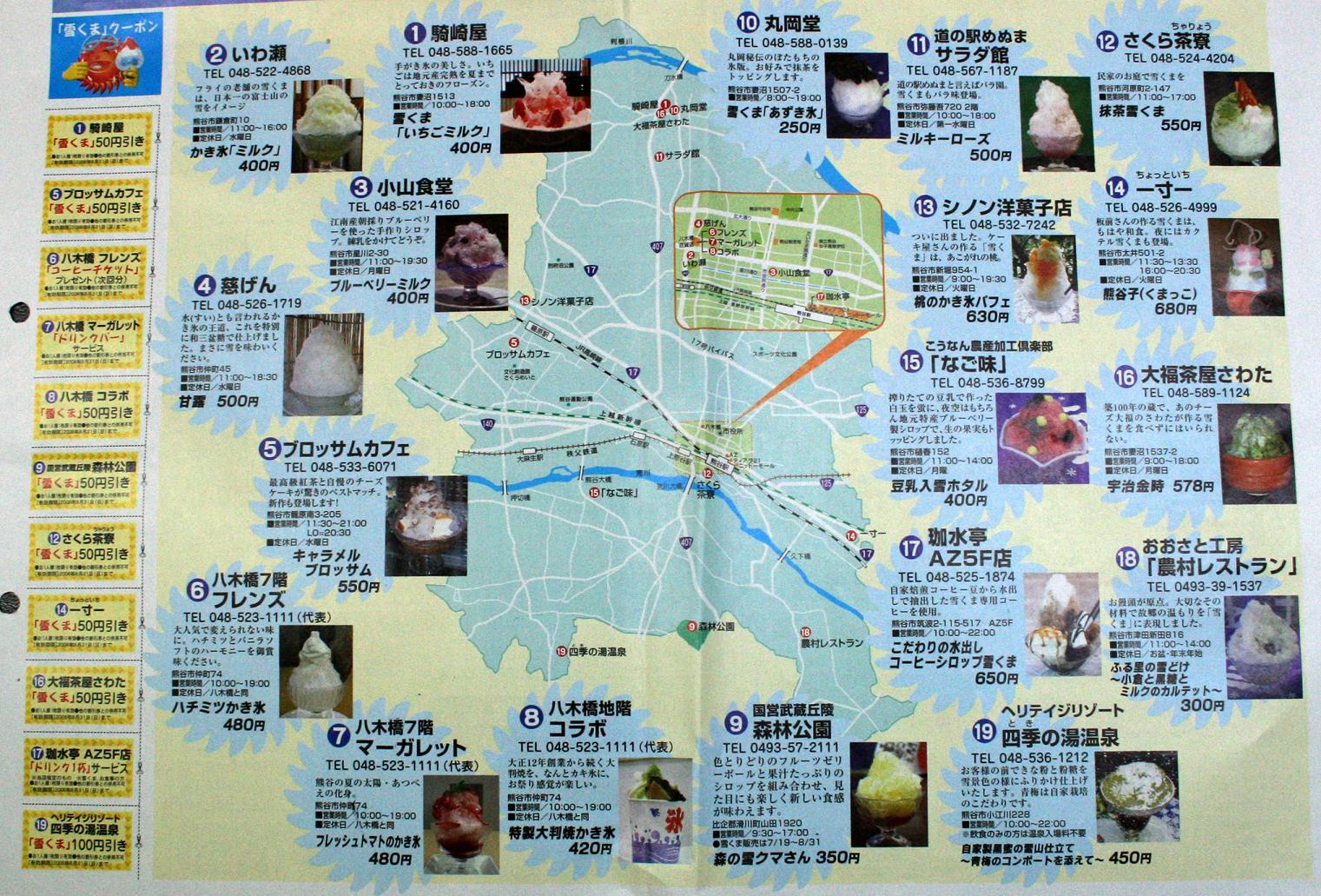 雪くま           熊谷のまちづくり_a0107574_19494913.jpg