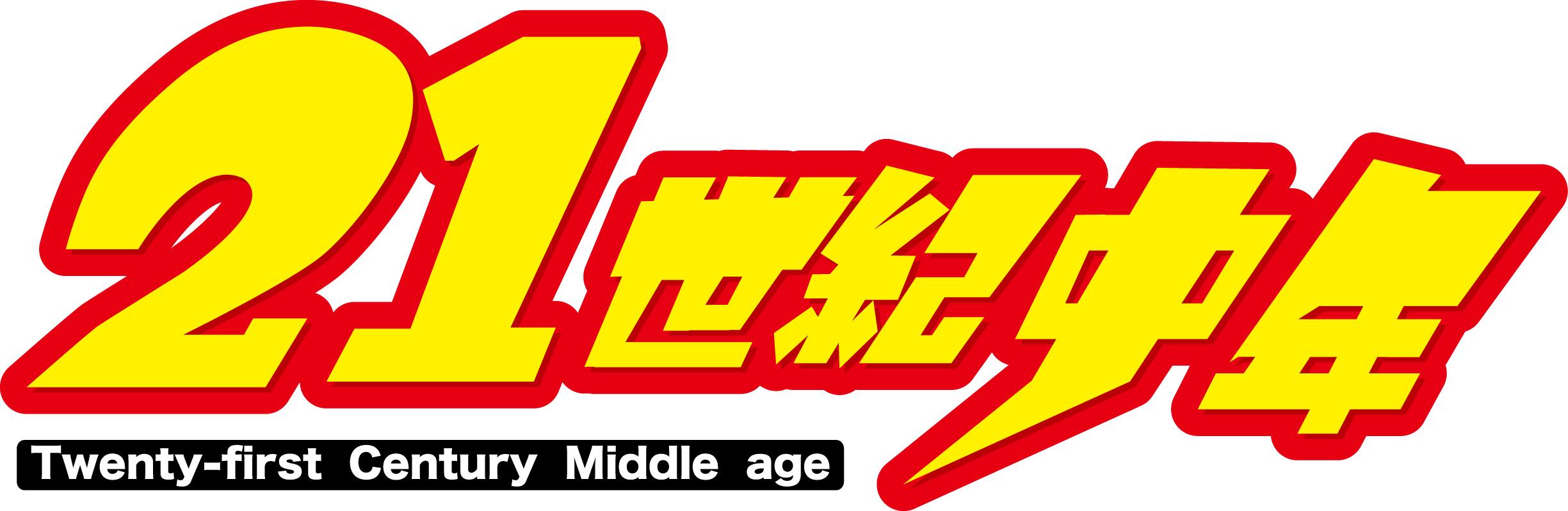 21st Century Middle age_f0011179_12403354.jpg