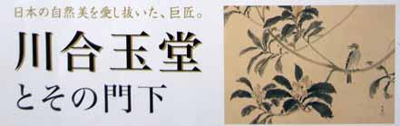 川合玉堂とその門下 @講談社野間記念館_b0044404_1121470.jpg