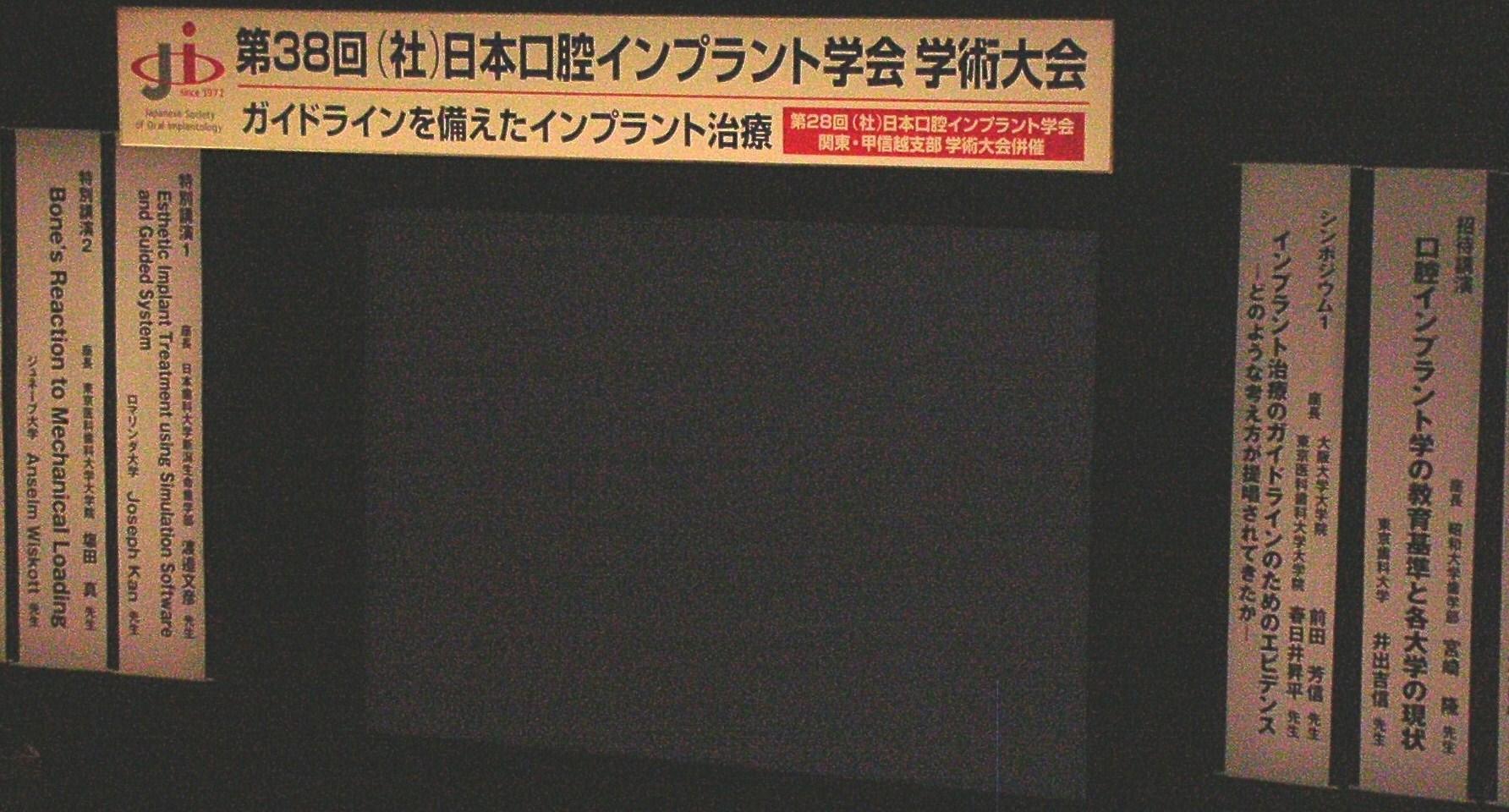 口腔インプラント学会 出席_b0141717_22105319.jpg