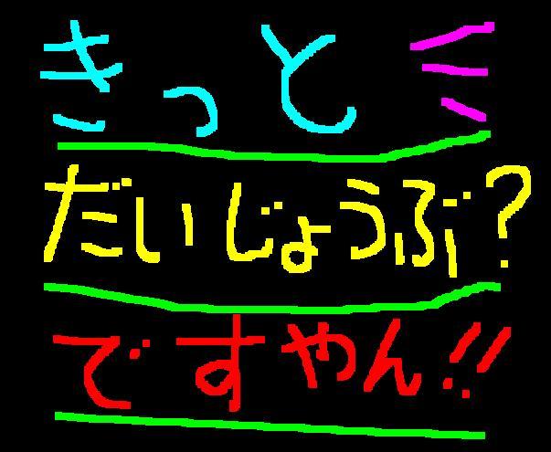 台風のおかげで?ですやん!_f0056935_18102515.jpg