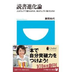 小学館新書の正体は、「ドラえもん新書」だった?!_c0016141_2140942.jpg