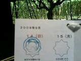 b0087245_9162011.jpg