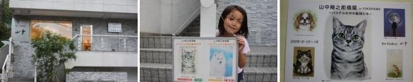 横浜・元町ブラ_c0118352_2044161.jpg