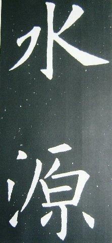 b0126567_1852484.jpg