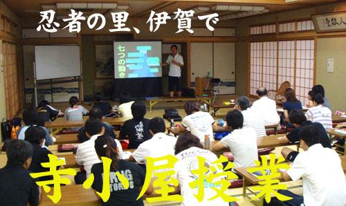 in伊賀_c0000970_13174263.jpg