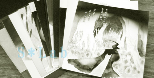 紙芝居本-silvery night-銀の夜_f0023482_2228484.jpg