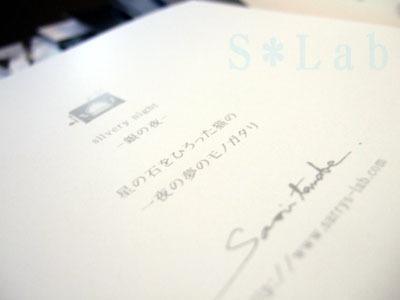 紙芝居本-silvery night-銀の夜_f0023482_22291353.jpg