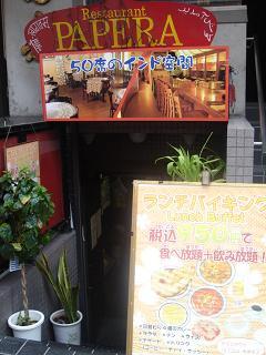 レストラン パペラ_c0025217_043630.jpg