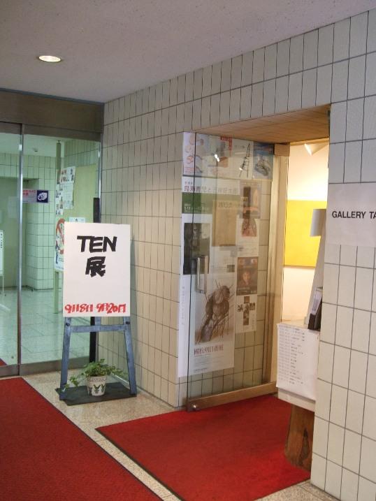 759) たぴお 「TEN展 Ⅱ」  9月8日(月)~9月20日(土)  _f0126829_912193.jpg