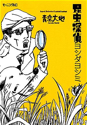 vol.442.【号外CM】青空大地『昆虫探偵ヨシダヨシミ』、9月22日(月)発売_b0081338_118375.jpg