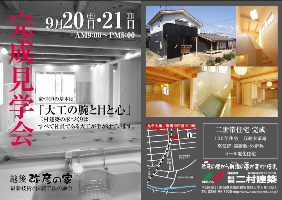 完成展示会_c0170940_20393025.jpg